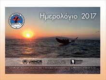 Αγόρασε ή δώρισε κι εσύ ένα ημερολόγιο της Ελληνικής Ομάδας Διάσωσης για το 2016